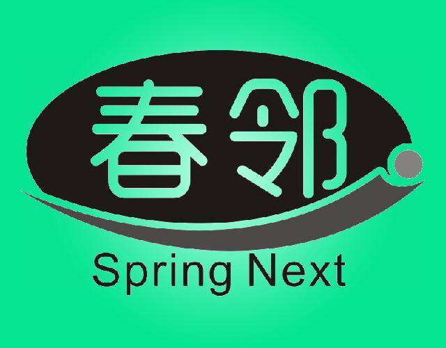 春邻 SPRINGNEXT