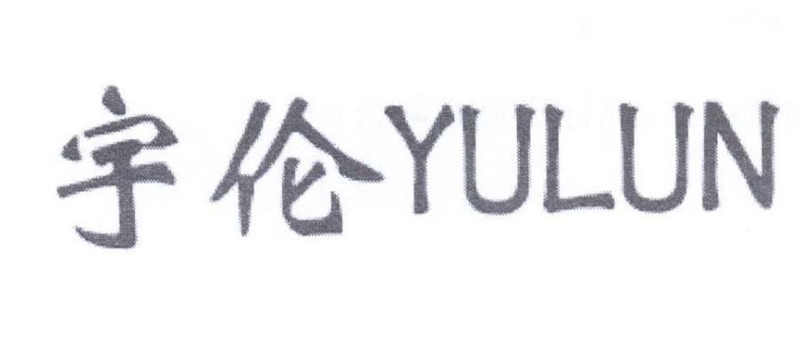 宇伦YULUN