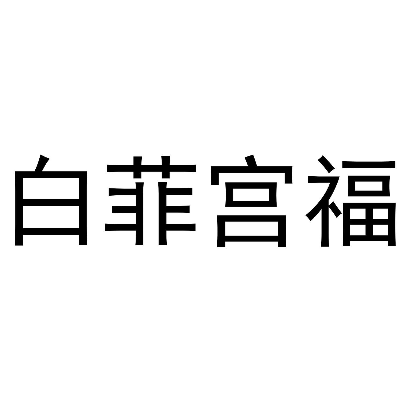 白菲宫福®