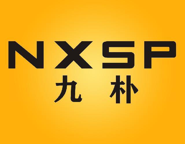 九朴NXSP