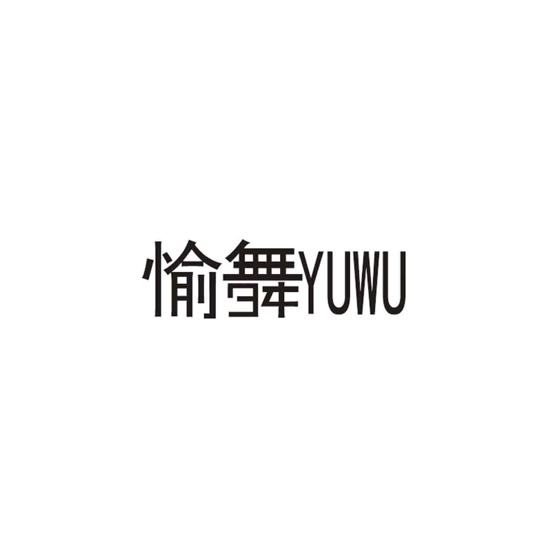 愉舞 YUWU