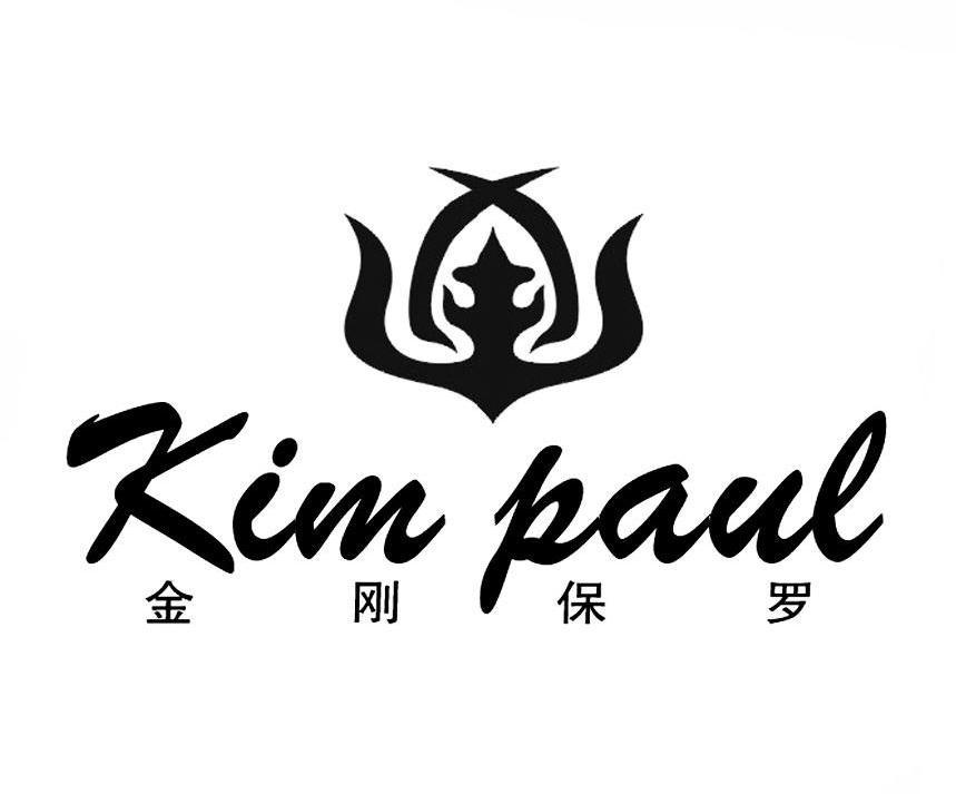 金刚保罗KIMPAUL