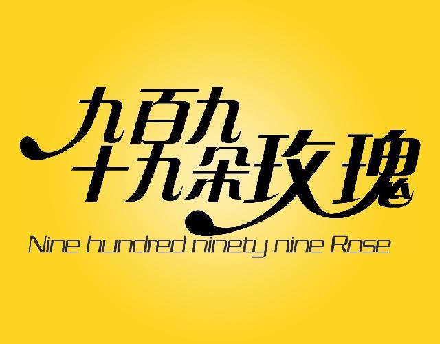 九百九十九朵玫瑰NINE HUNDRED NINETY NINE ROSE