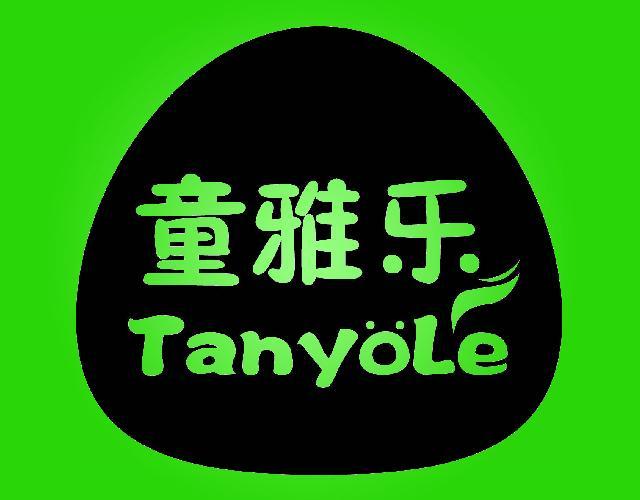 童雅乐TANYOLE
