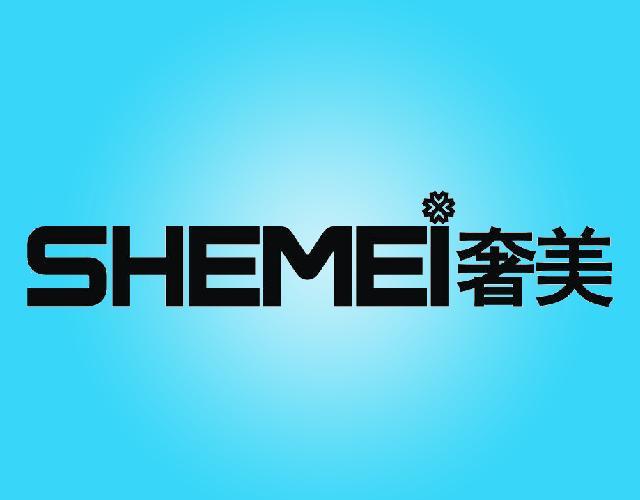 奢美SHEMEI