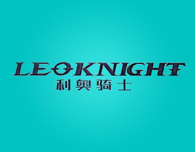 利奥骑士 LEOKNIGHT