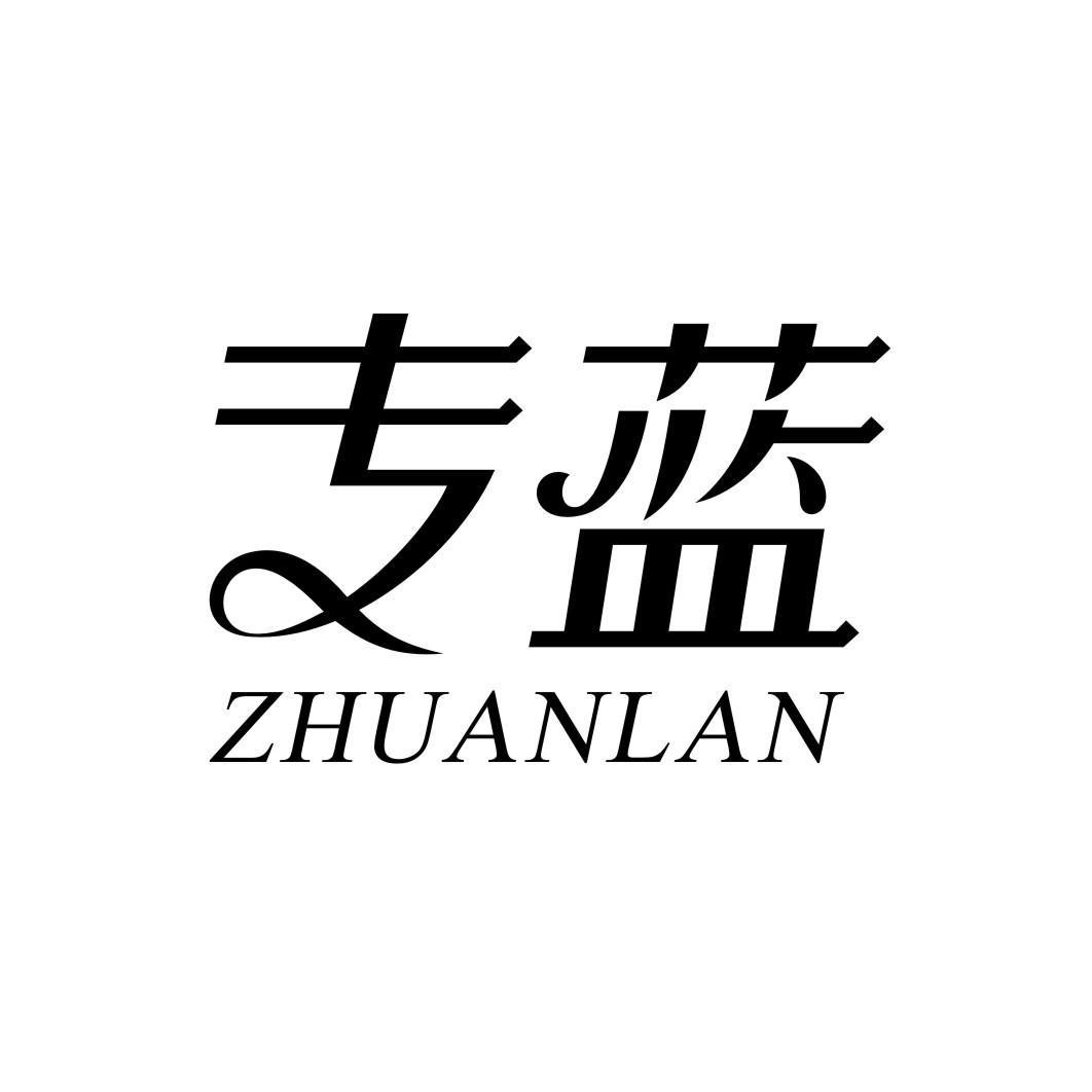 专蓝ZHUANLAN
