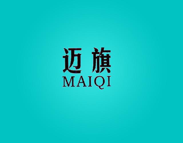 迈旗MAIQI