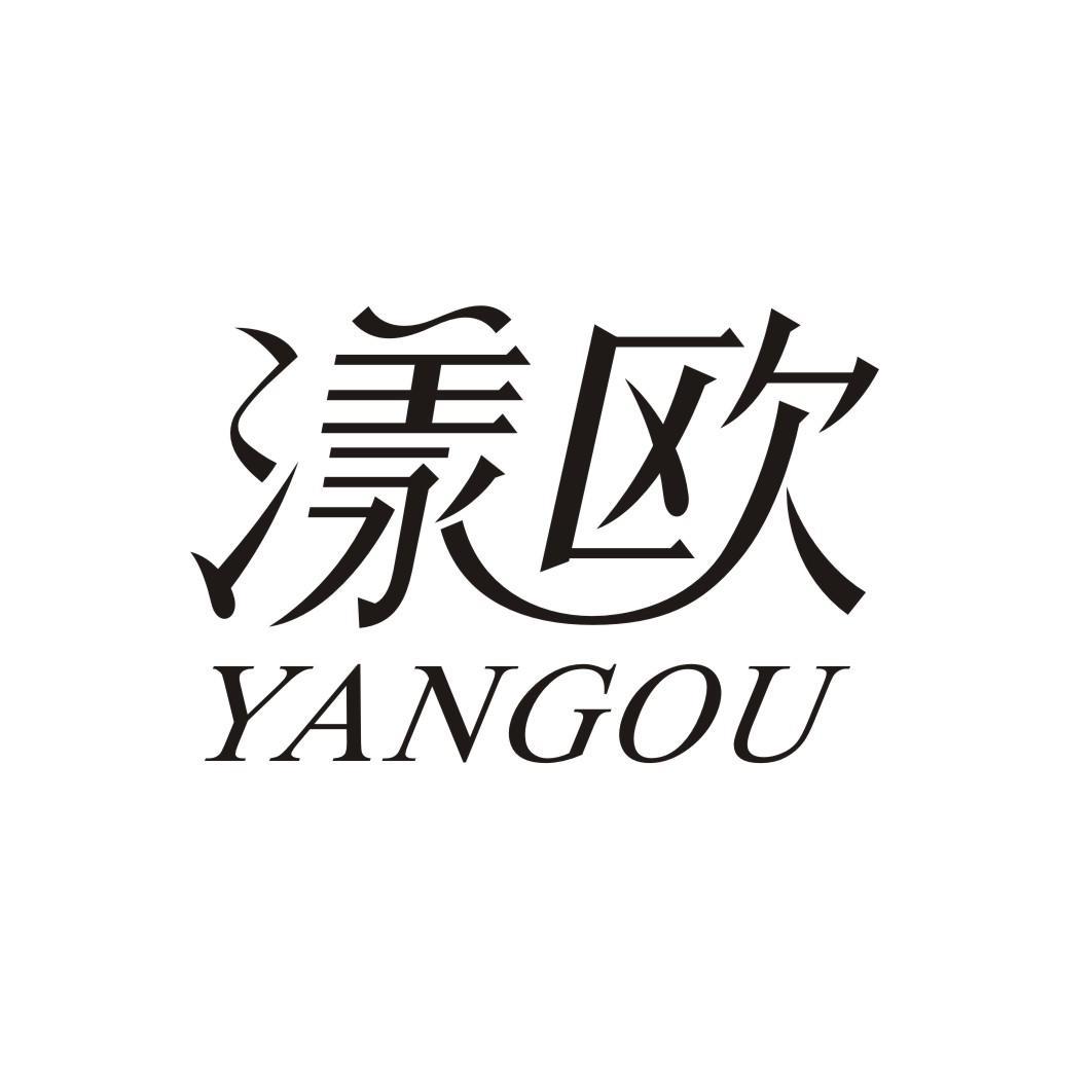 漾欧YANGOU
