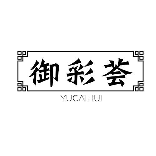 御彩荟 YUCAIHUI