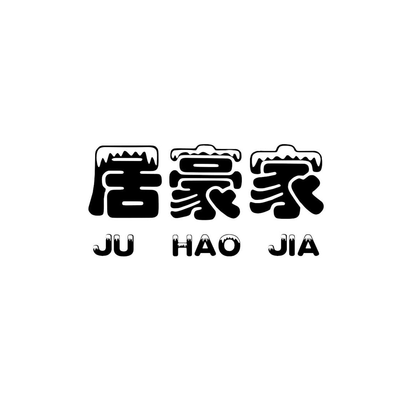 居豪家JUHAOJIA