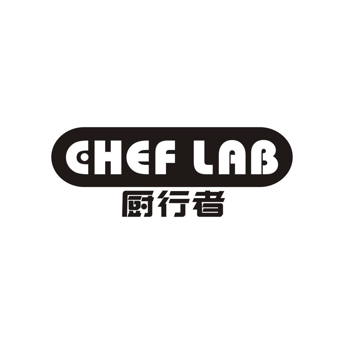 厨行者 CHEF LAB