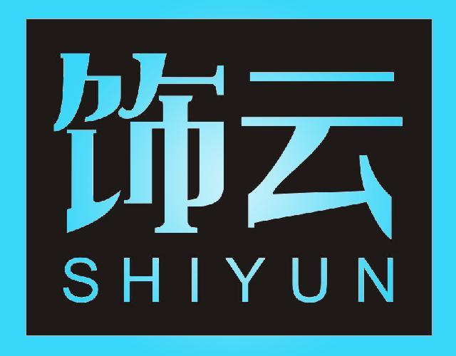 饰云 SHIYUN