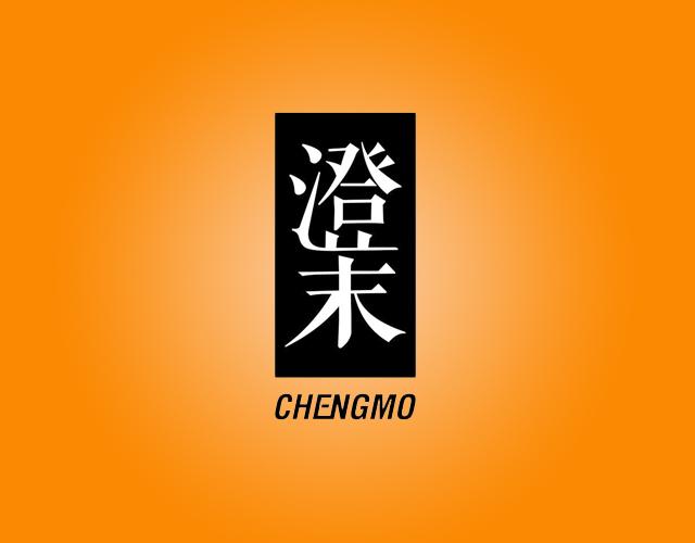 澄末CHENGMO商标转让