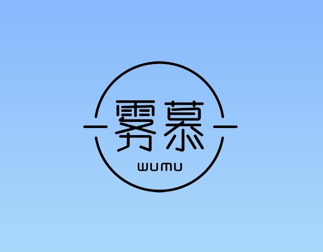 雾慕 WUMU