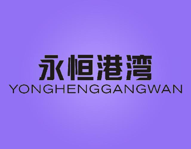 永恒港湾YONGHENGGANGWAN
