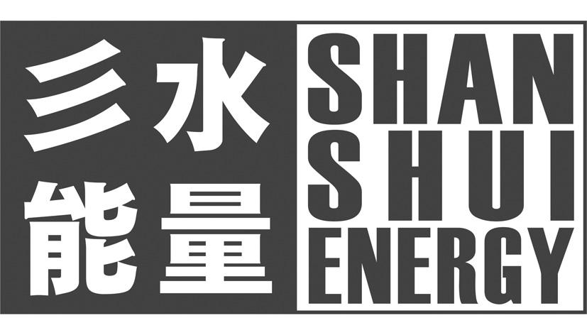 彡水能量SHAN SHUI ENERGY