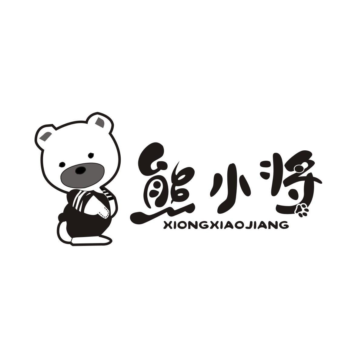熊小将XIONGXIAOJIANG+图形
