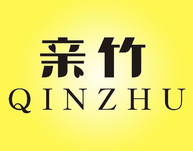 亲竹QINZHU