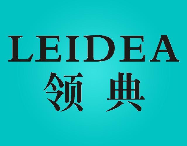 领典 LEIDEA