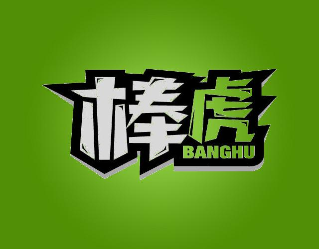 棒虎BANGHU