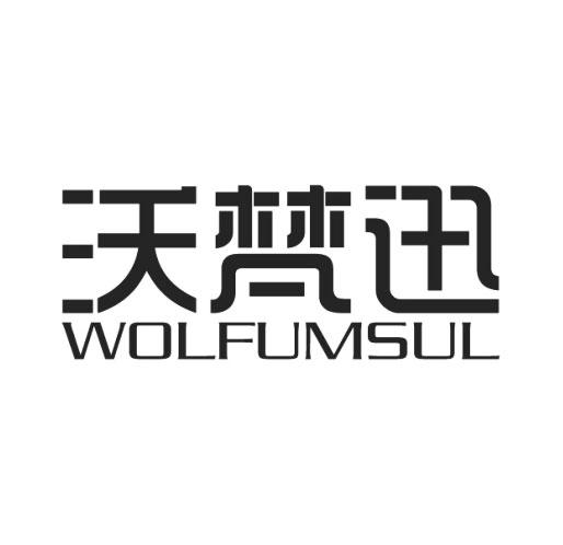 沃梵迅-WOLFUMSUL