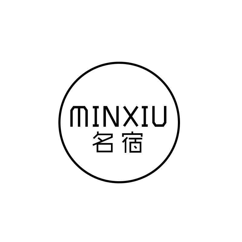名宿 MINXIU