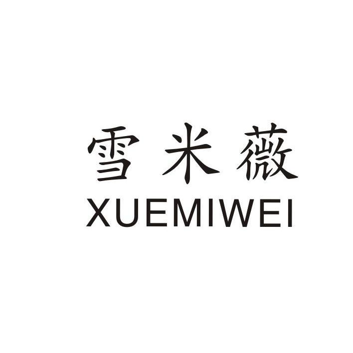 雪米薇XUEMIWEI商标转让