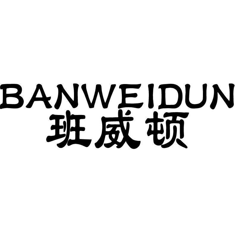 班威顿+拼音