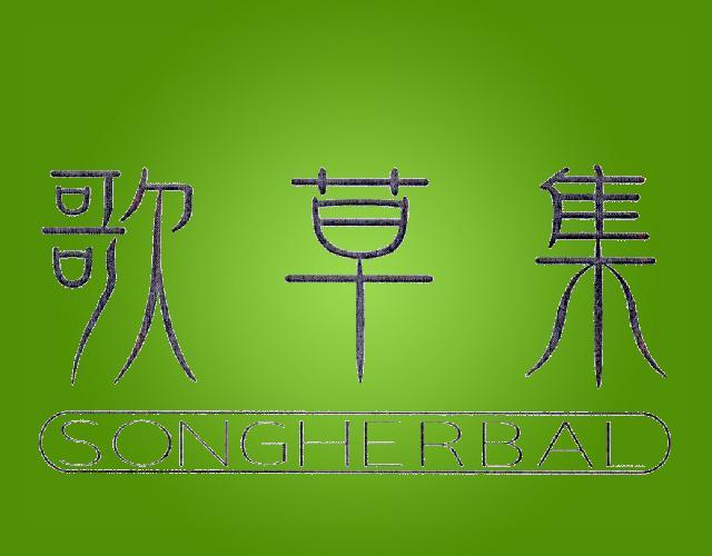歌草集 SONGHERBAL