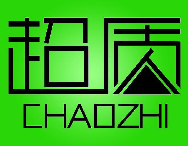 超质CHAOZHI