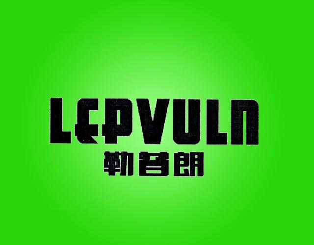 勒普朗 LEPVULN