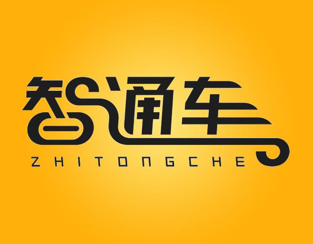 智通车ZHITONGCHE