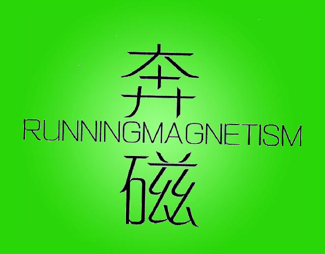 奔磁 RUNNINGMAGNETISM
