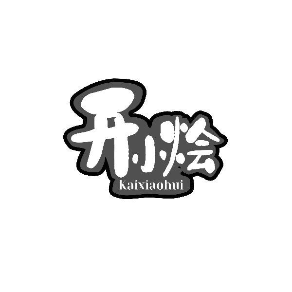 开小烩kaixiaohui