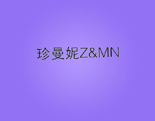 珍曼妮Z&MN