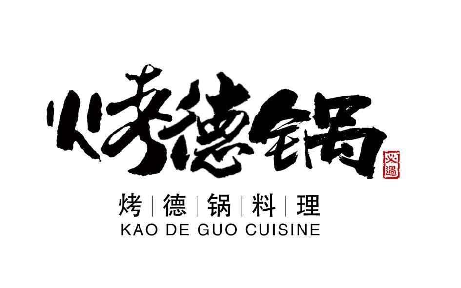烤德锅KAO DE GUO CUISINE