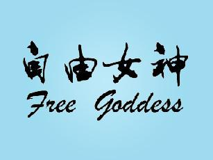 自由女神 FREE GODDESS