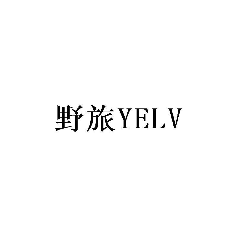 野旅YELV