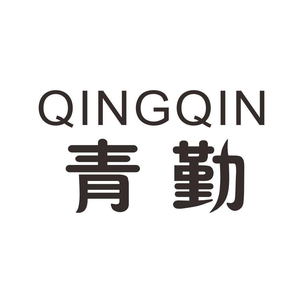 青勤+QINGQIN