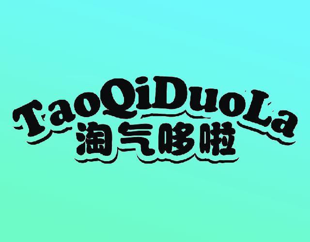 淘气哆啦TAOQIDUOLA