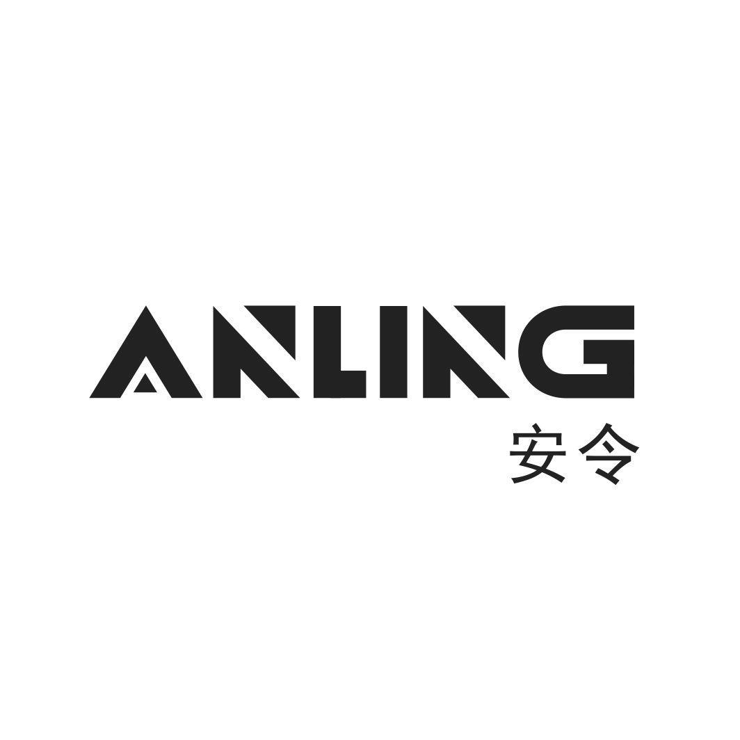 安令ANLING
