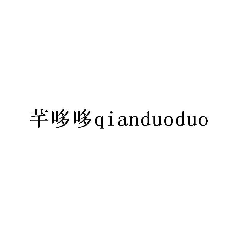 芊哆哆qianduoduo