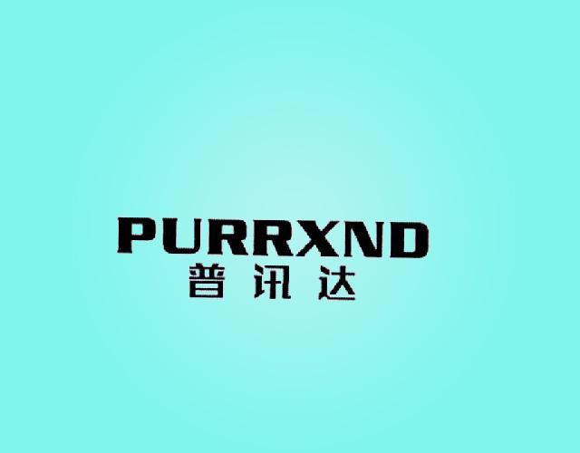普讯达 PURRXND