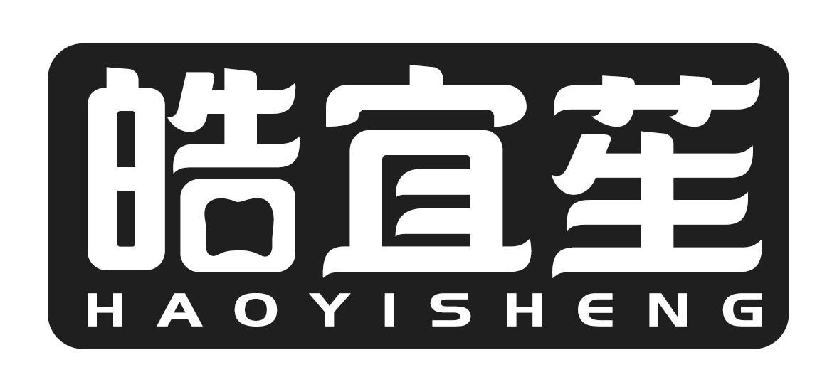 皓宜苼HAOYISHENG