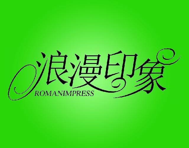 浪漫印象ROMANIMPRESS
