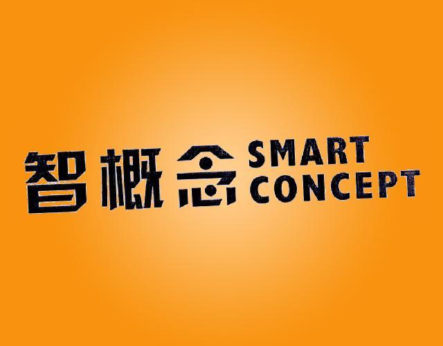 智概念 SMART CONCEPT