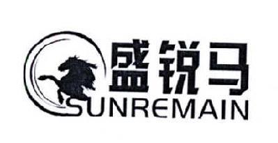 盛锐马-SUNREMAIN