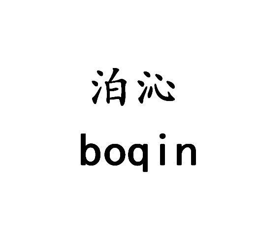 泊沁BOQIN