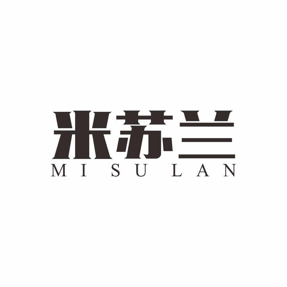 米苏兰+MISULAN